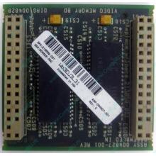 Видеопамять для Compaq Deskpro 2000 (SP# 213859-001 в Батайске, DG# 004828-001 в Батайске, ASSY 004827-001) - Батайск