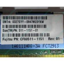 Серверная память SUN (FRU PN 511-1151-01) 2Gb DDR2 ECC FB в Батайске, память для сервера SUN FRU P/N 511-1151 (Fujitsu CF00511-1151) - Батайск
