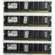Память 256Mb DIMM Kingston KVR133X64C3Q/256 SDRAM 168-pin 133MHz 3.3 V (Батайск)