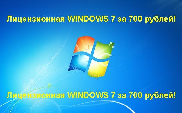 Недорогая лицензионная Windows 7 в Батайске, купить дёшево лицензионную Windows 7. Акция: распродажа Windows! (Батайск)